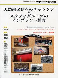 日本臨床歯周病学会30周年記念大会