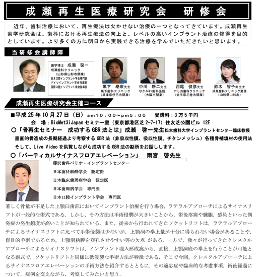 成瀬再生医療研究会・研修会