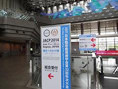日本臨床歯周病学会第32回年次大会