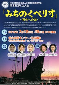 日本臨床歯周病学会第33回年次大会