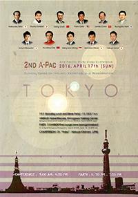 第2回Asia Pacific Study Clubs Conference