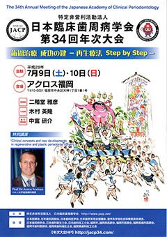日本臨床歯周病学会第34回年次大会