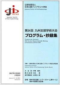 日本口腔インプラント学会第34回九州支部学術大会