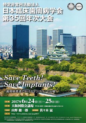 日本臨床歯周病学会第35回年次大会
