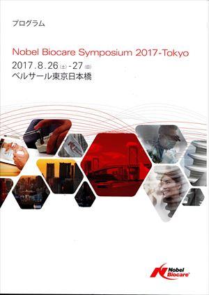 ノーベルバイオケア・シンポジウム2017