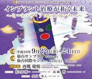 第47回日本口腔インプラント学会学術大会