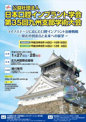 日本口腔インプラント学会第35回九州支部学術大会