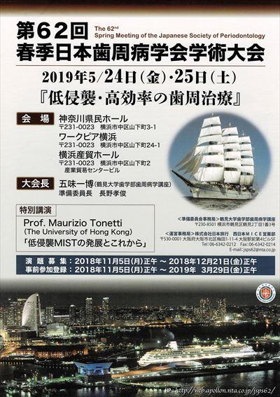 第62回春季日本歯周病学会学術大会