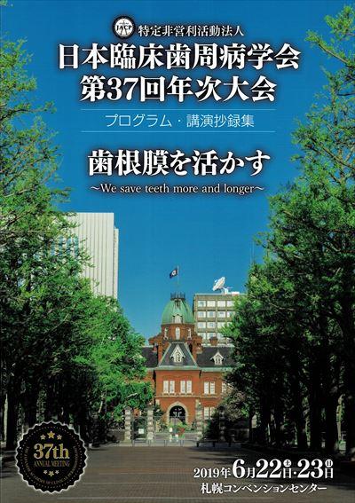 日本臨床歯周病学会第37回年次大会